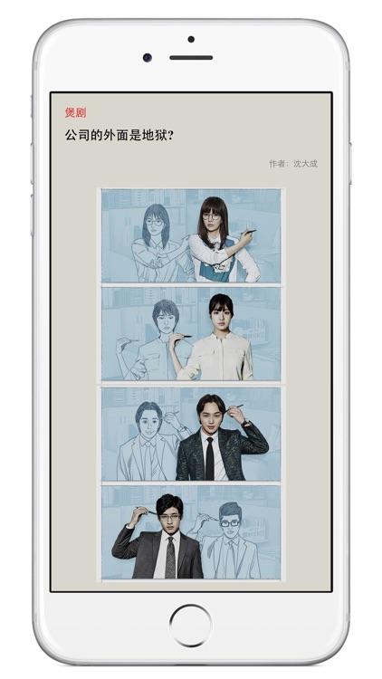 南都周刊 for iPhone screenshot-3