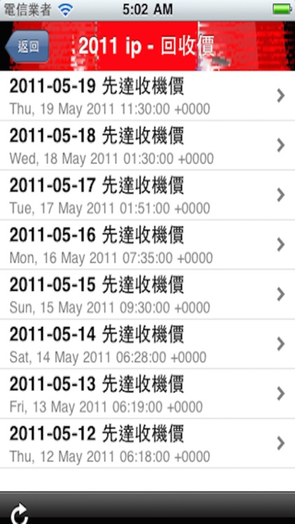 ipHK screenshot-2
