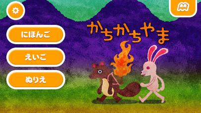 【無料版】カチカチ山(やま) ~ぬりえで遊べる赤ちゃん・子供向けのアニメで動く絵本アプリ:えほんであそぼ!じゃじゃじゃじゃん童謡シリーズのおすすめ画像1