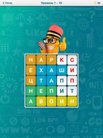 Вордеры - новая увлекательная игра в поиск слов / филворды, как игры эрудит и балда на iPad