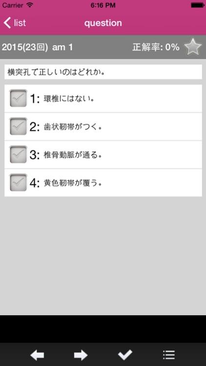 柔道整復師 medixtouch screenshot-3