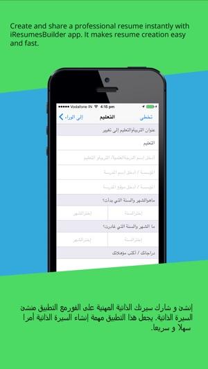 iResumeBuilder - السيرة الذاتية منشئ on the App Store