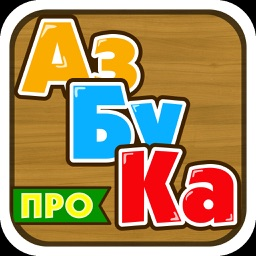 Azbuka PRO. Learning to read russian letters, syllables and words!