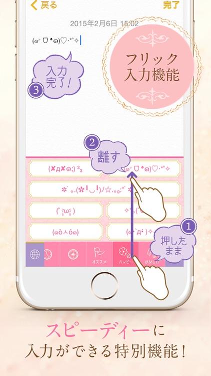 Girl's 顔文字forキーボード – かわいい最新人気かおもじが使い放題! screenshot-4
