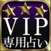 3つ星的中◆VIP専用占い【駒込六義園の母 沙野光玲】
