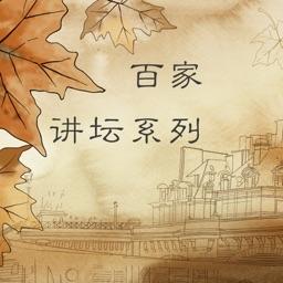 百家讲坛系列三(文景之治 清代皇陵迷案 生肖趣谈 庄子)