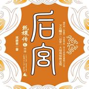 《后宫:甄嬛传》(全七部)[简繁]