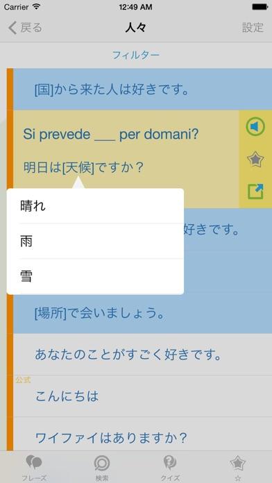 イタリア語会話表現集 - イタリアへの旅行を簡単にのおすすめ画像2