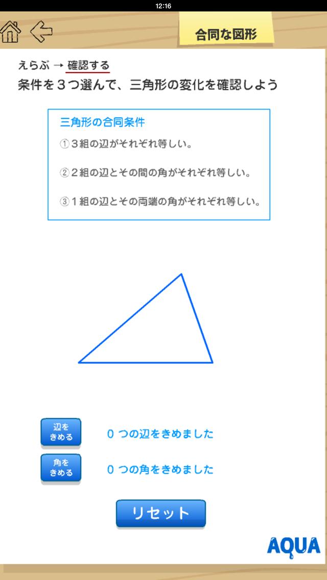 合同な図形 さわってうごく数学「AQUAアクア」のおすすめ画像3