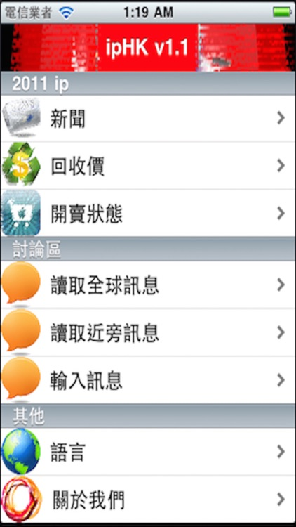 ipHK screenshot-3