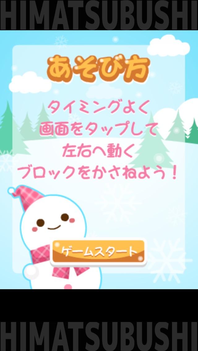 暇つぶしシリーズ ブロック雪だるま(簡単タップで爽快感!!)紹介画像2