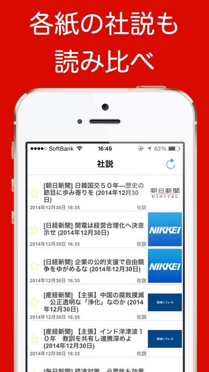 新聞*週刊誌まとめ読み - 無料で読めるニュース screenshot-3