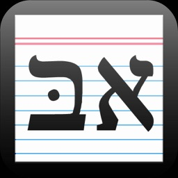 Biblical Hebrew Vocabulary