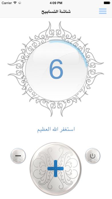 الحصري تحفيظ القرآن الكريم للأطفال -ترديد أطفال محمود الحصريلقطة شاشة4