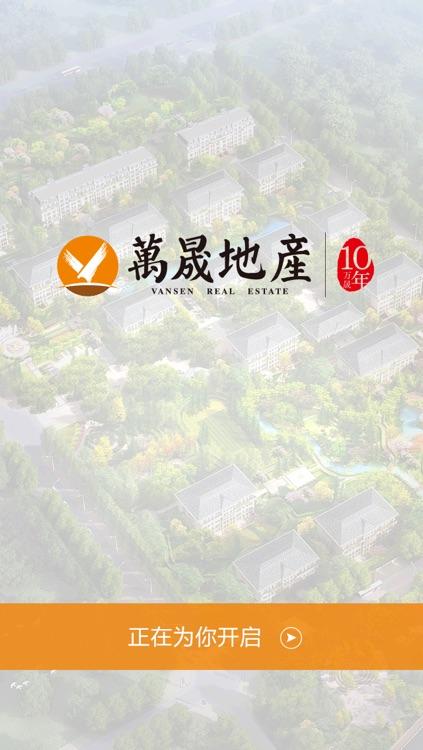 万晟地产 screenshot-0
