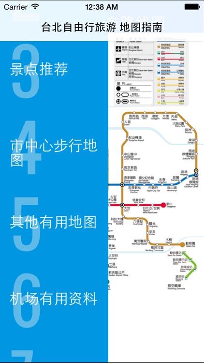 台北自由行离线旅游捷运地铁台湾火车交通景点地图指南 screenshot-3