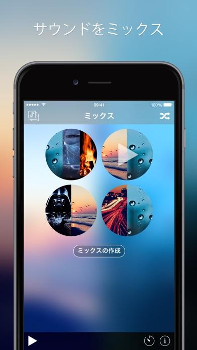 Relax Sounds PRO - 癒し... screenshot1