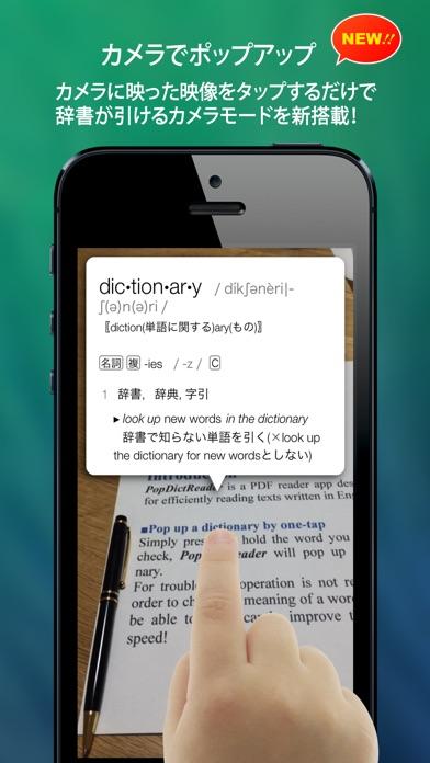 英文読書の効率アップ! PopDictReader 〜 英語の多読でTOEIC高得点を取得しようのおすすめ画像2
