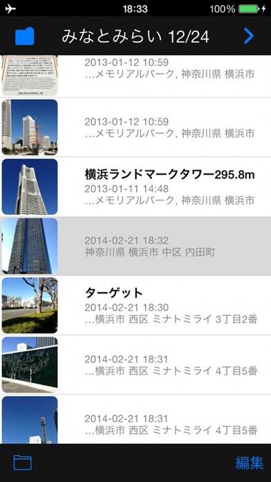 カメラGPS 一葉 screenshot1