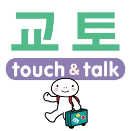 YUBISASHI 교토 touch & talk 【personal version】