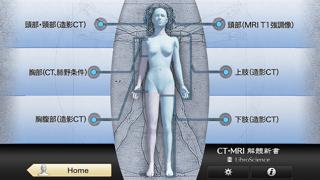 CT・MRI解体新書スクリーンショット