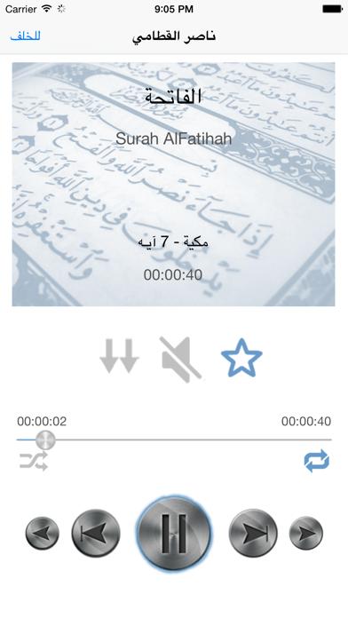 ناصر القطامي القرآن الكريم كاملاً - القطاميلقطة شاشة3