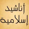 اناشيد اسلاميه