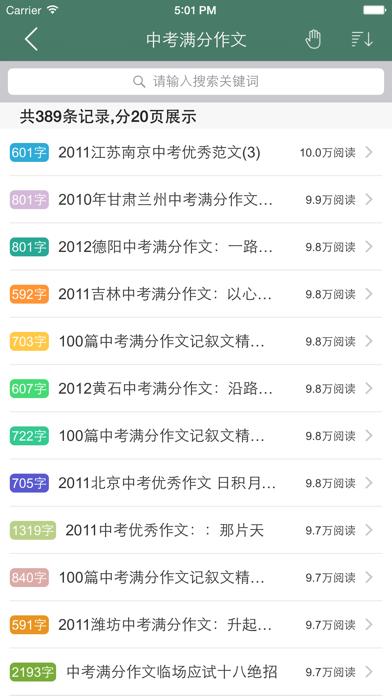 初中优秀作文选 - 中学生作文精选集及作文素材大全 screenshot three