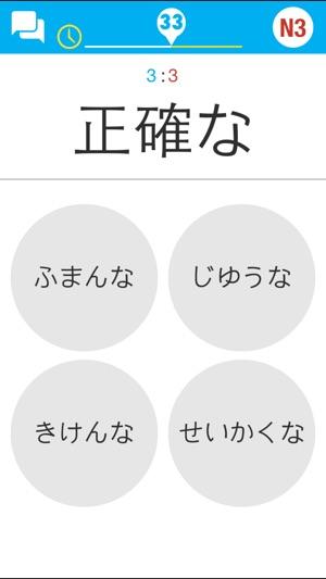 N3 Kanji Quiz on the App Store