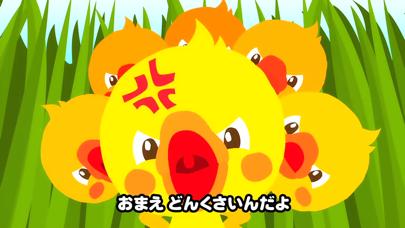 【無料版】みにくいアヒルの子 ~ぬりえで遊べる赤ちゃん・子供向けのアニメで動く絵本アプリ:えほんであそぼ!じゃじゃじゃじゃん童謡シリーズのおすすめ画像2