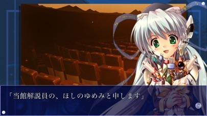planetarian 〜ちいさなほしのゆめ〜 screenshot1