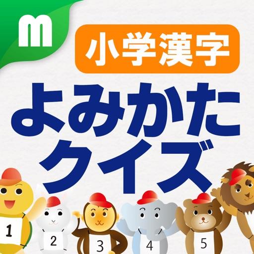 小学漢字よみかたクイズ 1500問 for iPhone