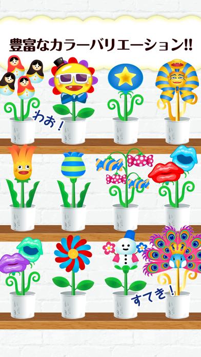 新種発見!?ゆかいなお花屋さん-Make amazing flowers!!のおすすめ画像4