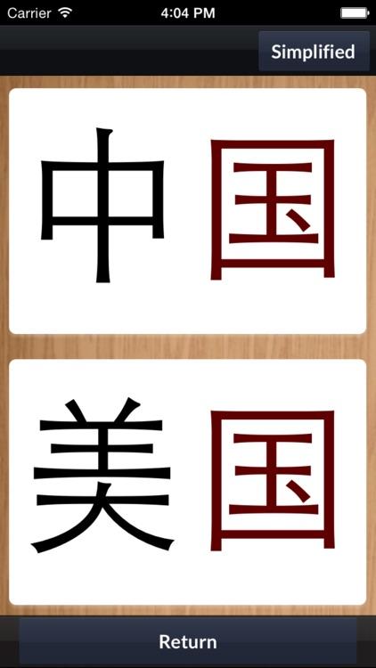 Learn Chinese Bigrams – Flashcards by WCC (IAP) screenshot-3