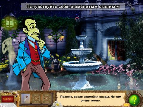 Детектив Шерлок Холмс - Капкан на охотника : Поиск скрытых предметов - Найти отличия - Пазлы для iPad