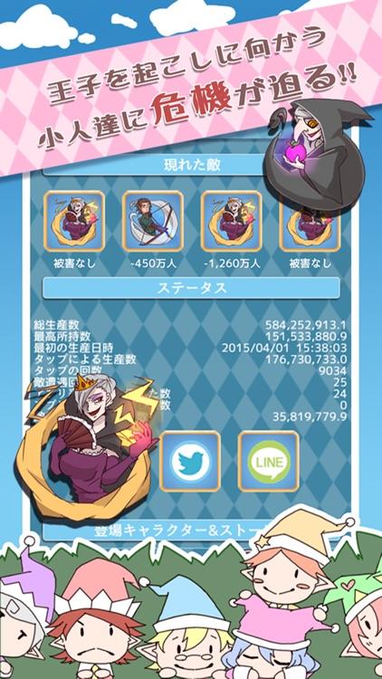 ザクザク育成放置系ゲーム ~白雪姫と7京の小人~ screenshot-3