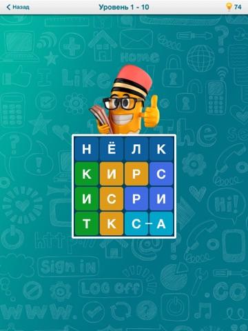 Вордеры - новая увлекательная игра в поиск слов / филворды, как игры эрудит и балда для iPad