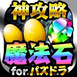 無課金で魔法石ゲット!【神攻略 for パズル&ドラゴン(パズドラ)】