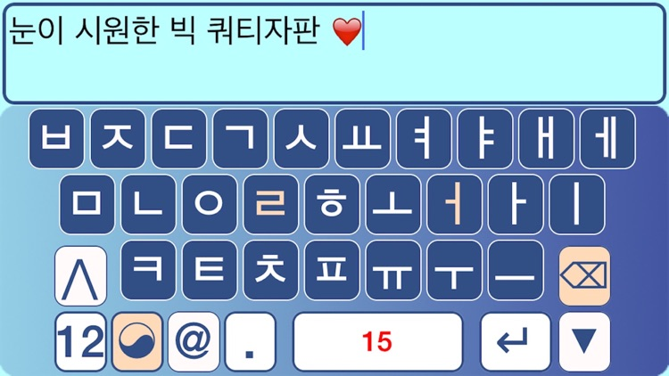 SoBigTyping - XLarge Keyboard screenshot-4