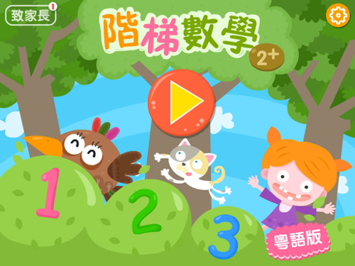 Ladder Math 2+ 阶梯数学 2+ 粤语版
