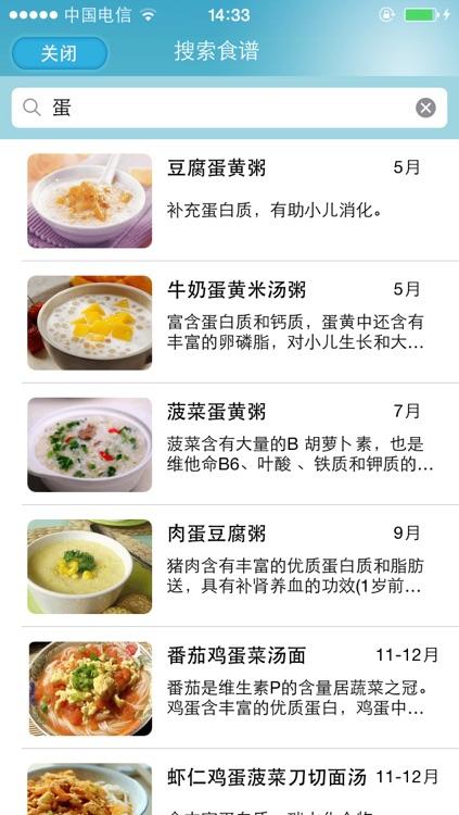儿童营养食谱 - 妈咪必备的宝宝辅食大全 screenshot-3