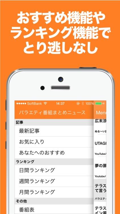 バラエティ・テレビドラマ番組のブログまとめニュース速報 screenshot-4