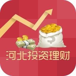 河北投资理财平台