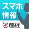 産経アプリスタ~iPhone初心者にオススメ!アプリセール情報、iPhoneの使い方、スマホグッズ情報まとめ~