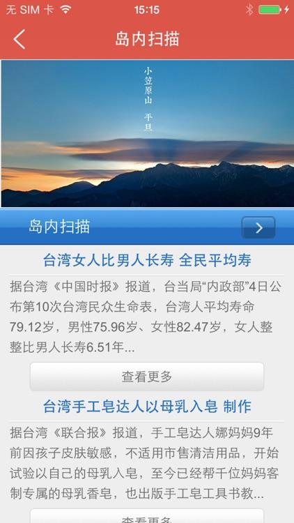 海峡两岸 screenshot-3