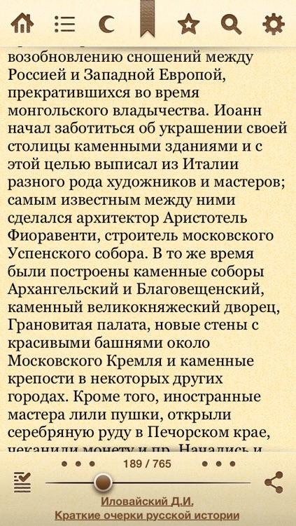 Историческая Библиотека - История России и мира - Книги по истории screenshot-3