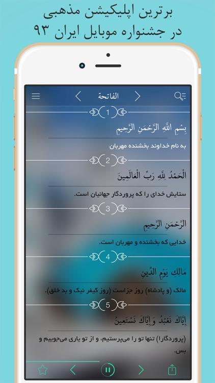 Quran Pro - قرآن فارسي كامل صوتي ترجمه Farsi Persian Audio Translation - با ۴۰ قاري و ۱۱ ترجمه