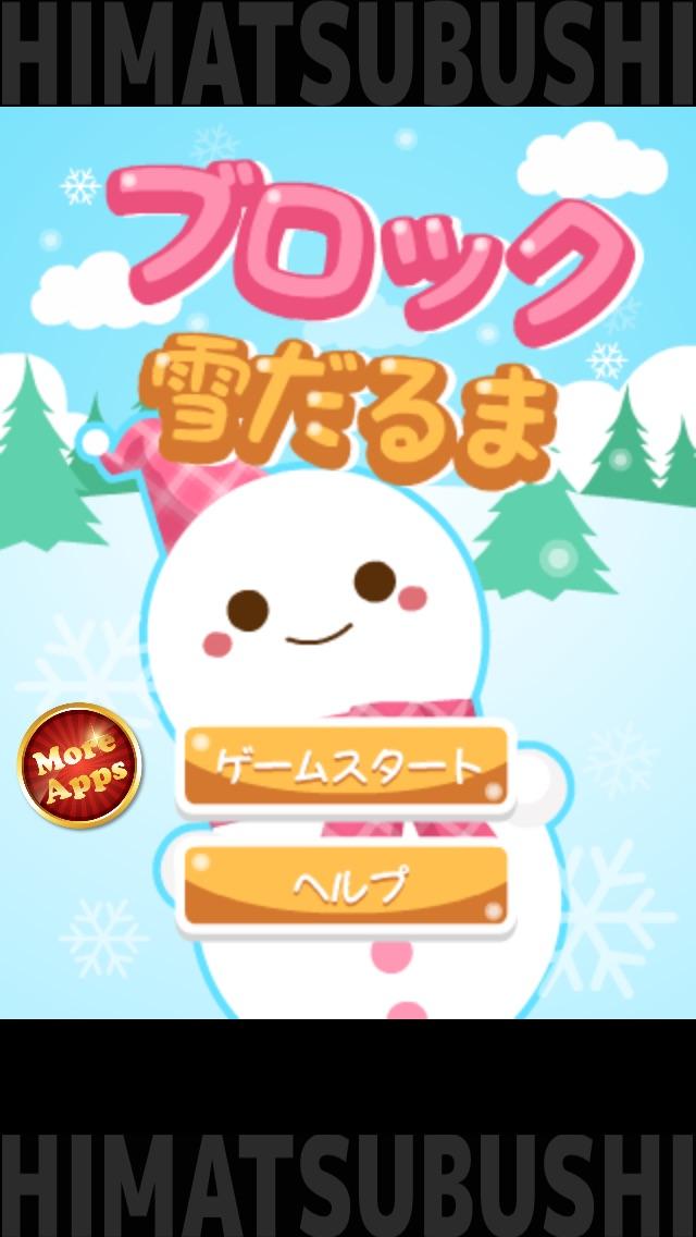 暇つぶしシリーズ ブロック雪だるま(簡単タップで爽快感!!)紹介画像1