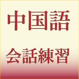 中国語会話練習1