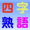 四字熟語 1480〜 手書きパズル - iPhoneアプリ